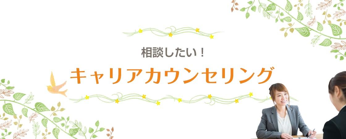 就活ファクトリー東大阪