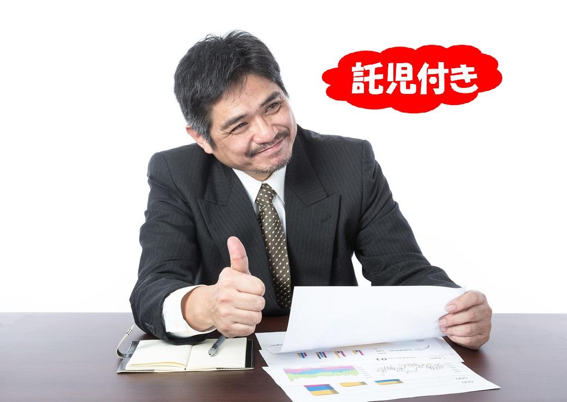 【託児付き】すぐに役立つ! 再就職をめざす人の面接対策